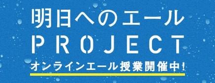 明日へのエールプロジェクト